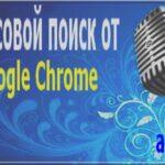 Голосовой поиск в браузере google chrome
