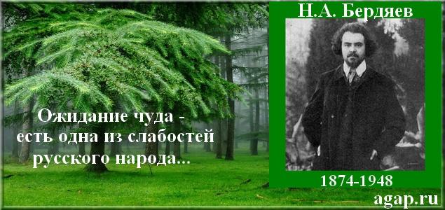 Н.А. Бердяев
