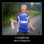 Вакансии от Газпрома — мечты сбываются!