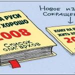 Нынешняя элита России – это в основном преступники