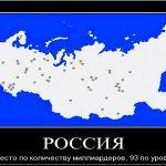 Производя олигархов российский народ воплощает в жизнь свои потаенные мысли о самоубийстве