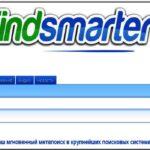 findsmarter.ru — новый поисковик