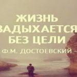 Цитаты Достоевского