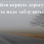 Чтобы найти верную дорогу…