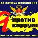 Конкурс плакатов антикоррупционной направленности
