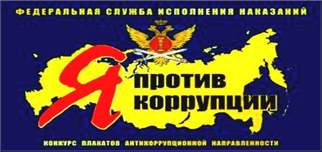 конкурс плакатов против коррупции