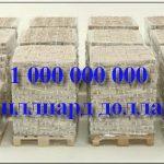 Вот так выглядит миллиард долларов…