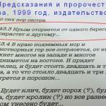 Ванга о Крыме