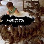 Крысам люди не нужны…