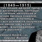 Сергей Юльевич Витте — цитаты