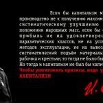 Сталин — про капитализм…